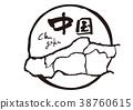 china, calligraphy writing, map 38760615