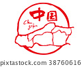 Chinese calligraphy writing map 38760616