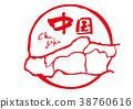 china, calligraphy writing, map 38760616
