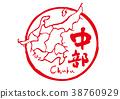 中部地区 书法作品 地图 38760929