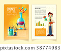 Vector colorful template of science brochure 38774983