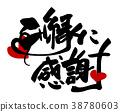 书法作品 字符 人物 38780603