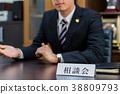 변호사, 변호인, 얼굴 없음 38809793