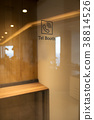 辦公室 商業 商務 38814526