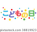 어린이 날의 화려한 로고 38819923