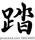 手写 书法作品 插图 38824666