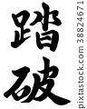 手写 书法作品 插图 38824671