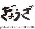 碎肉蔬菜馅的饺子 书法作品 字符 38835686