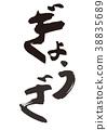 碎肉蔬菜馅的饺子 书法作品 字符 38835689