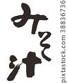 書法作品 味增湯 字符 38836736