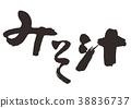 書法作品 味增湯 字符 38836737