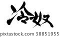 붓글씨, 히야얏코, 냉두부 38851955