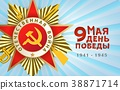 Victory day card with Russian text and order 38871714