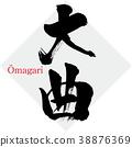 Omagari ·Ōmagari (ตัวอักษรแปรง·เขียนด้วยลายมือ) 38876369
