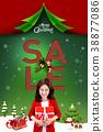 Christmas event template design 002 38877086