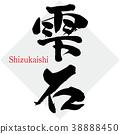 shizukuishi, calligraphy writing, characters 38888450