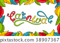 Calligraphic Lettering for Carnival Party. Frame 38907367