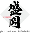 โมริโอกะ·โมริโอกะ (การประดิษฐ์ตัวอักษร·ลายมือ) 38907438