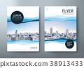 การออกแบบใบปลิวแผ่นพับหนังสือปกแผ่นพับ บริษัท 38913433