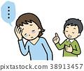 Husband's disease 38913457