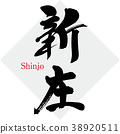 shinjo, calligraphy writing, characters 38920511