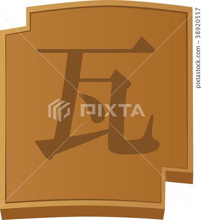 瓷磚圍欄 38920557