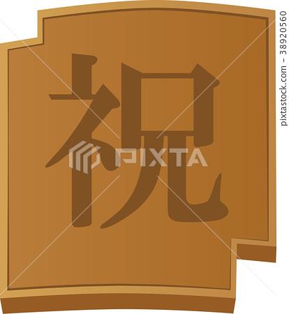 瓷磚圍欄 38920560