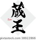 zao, calligraphy writing, characters 38922866