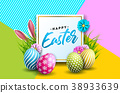 Vector Illustration of Happy Easter Holiday with 38933639