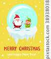 Merry Christmas Happy New Year Poster Santa Elf 38938038