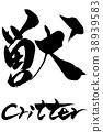 คนครึ่งสัตว์,สไตล์ญี่ปุ่น,ประเทศญี่ปุ่น 38939583