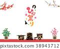 女孩的節日 節日 海報 38943712
