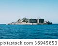 군함 섬 38945653