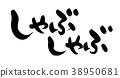 书法作品 书法 涮涮锅 38950681