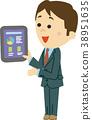 商业 商务 商务人士 38951635