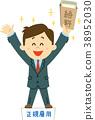 Illustration material Regular employment 38952030