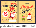 Christmas Final Sale Holiday Discount Poster Santa 38960141