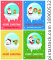 Merry Christmas and Happy New Year Greeting Cards 38960532