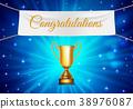 winner, trophy, cup 38976087
