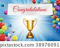 winner trophy cup 38976091