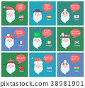Happy New Year Wishes from Cheerful Santa Clauses 38981901