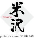 komazawa, calligraphy writing, characters 38982249