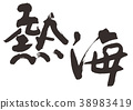 atami, calligraphy writing, calligraphy 38983419