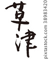 Kusatsu brush character 38983420