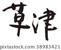 Kusatsu brush character 38983421