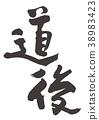 dogo, calligraphy writing, calligraphy 38983423