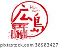 廣島刷字符宮島水彩畫 38983427
