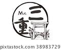 三重伊势神社,书法作品,水彩画 38983729