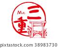 三重伊势神社,书法作品,水彩画 38983730