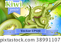 Vector ads 3d promotion banner, Realistic kiwi  38991107